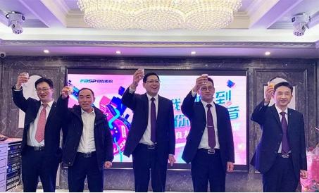Ежегодное собрание компании FDSP 2020 года успешно прошло.