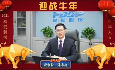 Встретить вызов Год Быка|  Чэнь Чжилян, председатель FDSP,